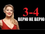 Верю не верю 3-4 серия подряд (2015) сериал, фильм
