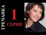Гречанка 1 серия 2015 мелодрама кино фильм