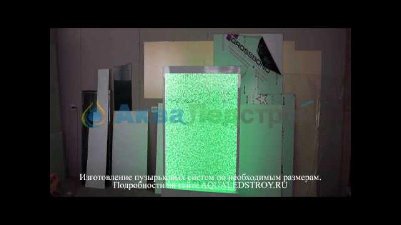 Пузырьковая панель 1400х1000мм