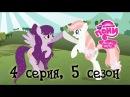 My Little Pony / Мой маленький пони #95 [5 сезон, 4 серия] (на русском озвучка/дубляж от CRYSHL)