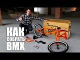 Как собрать велосипед из коробки (BMX комплит) Школа BMX Online #45 Дима Гордей 2015