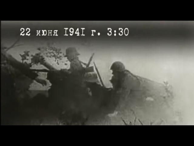 Первые четыре часа 22 июня 1941
