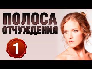 Смотреть сериал Полоса отчуждения 1 серия. Мелодрама 2014.