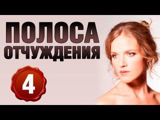 Смотреть сериал Полоса отчуждения 4 серия. Мелодрама 2014.