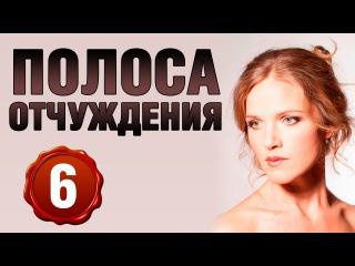 Смотреть сериал Полоса отчуждения 6 серия. Мелодрама 2014.