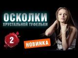 Осколки хрустальной туфельки 2 серия Фильм. Мелодрама. 2015