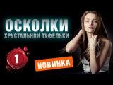 Осколки хрустальной туфельки 1 серия Фильм. Мелодрама. 2015