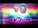 Зелёный слоник feat. Daft Punk: Around the World | MMV