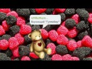 Я мишка Гумми Бер