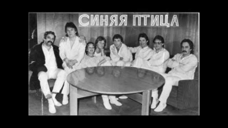 Памяти Сергея Левкина ВИА Синяя птица Когда-нибудь