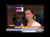 Телевизионная служба новостей (26 ноября). Правильный выбор