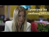 Проверка на любовь (Фильм мелодрама 2013) / HD