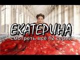 Екатерина сериал 2014  все серии