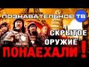 Скрытое оружие Понаехали Познавательное ТВ Артём Войтенков