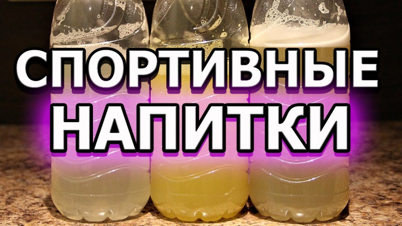 Сделать напиток в домашних условиях - NikeCRM