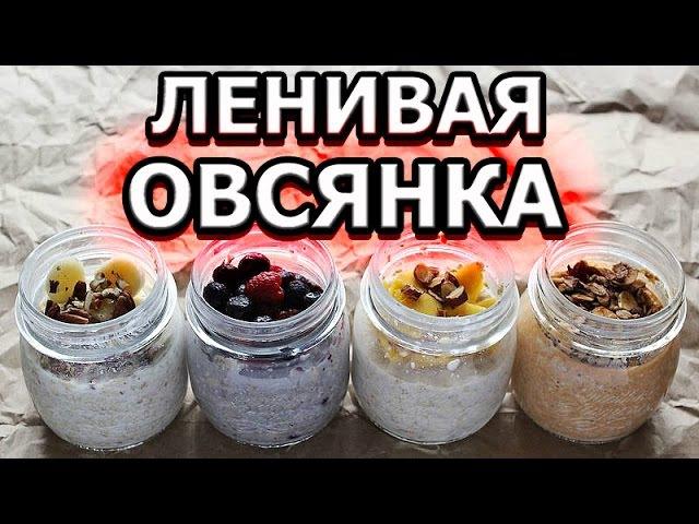 Ленивая овсянка в банке: 4 быстрых рецепта завтрака » Freewka.com - Смотреть онлайн в хорощем качестве