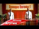 Леонид Агутин и Фёдор Добронравов - Oops I did It again - Две звезды
