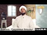 Шейх Мухаммад ас-Саккаф - Почему Пророк (мир ему и благословение) назвал имама Али