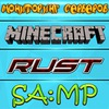 Мониторинг серверов |Minecraft|Rust|SAMP|CS|