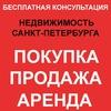 Сдать Снять квартиру в Питере СПб