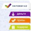 Viktoriny.kz