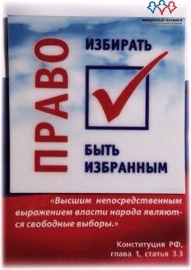 Молодые парламентарии Калужской области исполнили свой гражданский долг 13 сентября