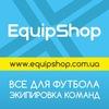 Equipshop - Футбольная Форма и Экипировка Команд
