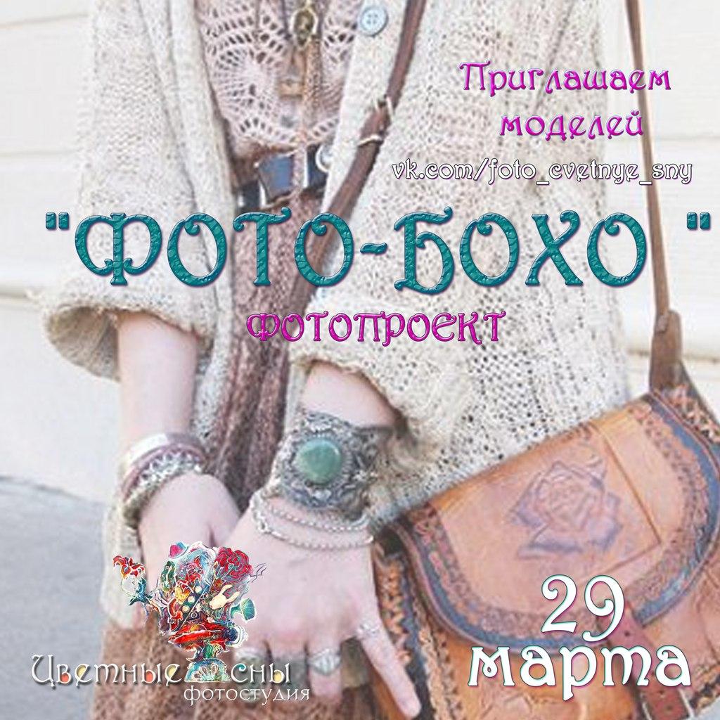 Афиша Серпухов ФОТО-БОХО