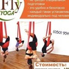 "Йога студия ""TERRA PIA"" + Fly yoga Донецк"