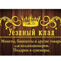 yezd_klad