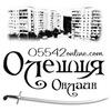 Олешки Online