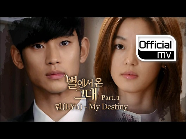 MV Lyn 린 My Destiny My Love From the Star 별에서 온 그대 OST Part 1