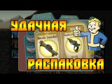 Fallout Shelter - 40 ПАКОВ (Android)