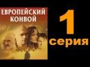 Европейский конвой 1 серия из 4 Остросюжетный боевик Криминальный сериал