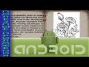 Электронная книга AlReader. Полезные приложения для АНДРОИД
