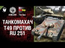 Т49 против Ru 251 - Танкомахач №31 - от ARBUZNY и TheGUN World of Tanks