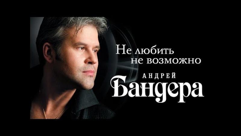 АНДРЕЙ БАНДЕРА – НЕ ЛЮБИТЬ НЕВОЗМОЖНО ANDREY BANDERA