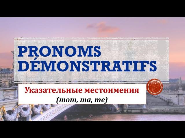 Урок 108: Pronoms démonstratifs / Указательные местоимения (celui, celle, ceux)