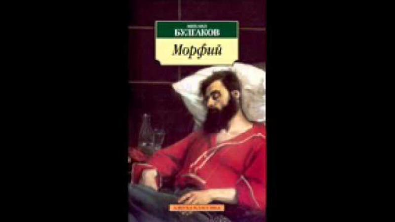 Булгаков М А Морфий