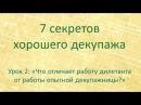 7 секретов хорошего декупажа урок 2
