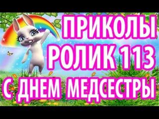 ЗАЙКА ZOOBE - ЭРОТИЧЕСКОЕ ПОЗДРАВЛЕНИЕ С ДНЕМ МЕДСЕСТРЫ ОТ КАНАЛА FUN BEST ZOOBE UKRAINE.