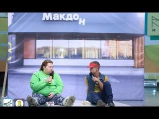 КВН Город развлечений - У закрытого Макдоналдса