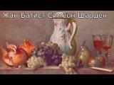 Развивающие мультфильмы Совы - Жан Батист Симеон Шарден - Всемирная картинная галерея