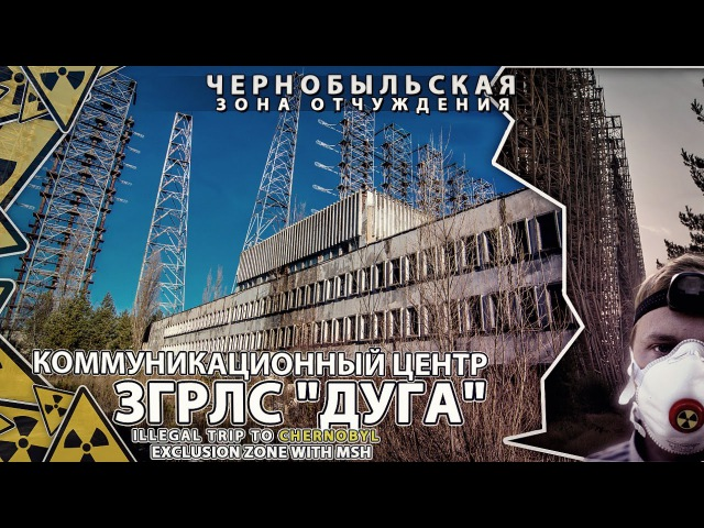 ЗГРЛС Дуга 2 Сталк с МШ. Коммуникационный центр/Communication center of Russian woodpecker