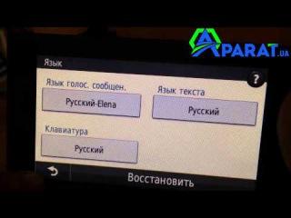 Обзор Gps навигатора Nuvi 42 от компании Garmin перед покупкой в интернет-магазине Аппарат.UA
