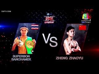 Kunlun Fight in Bangkok 2015, Zheng Zhooyu (China) Vs Superbon Bangchamek (Thailand), Supper Fights