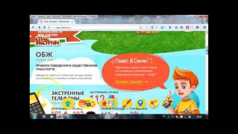 Обозревания сайтов - Детский портал безопасности Спас Экстрим