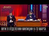 Муж в отделении милиции 9-го марта | Вечерний Квартал, 07.03.2015