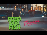 FOOD FOR FISH - Память (Official Video 2015)