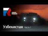 From Russia Project - Devolro - Узбекистан - Часть 1